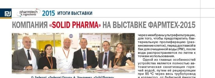Pharmaceutical Technology and Packaging Nº1 (262), 2016.
